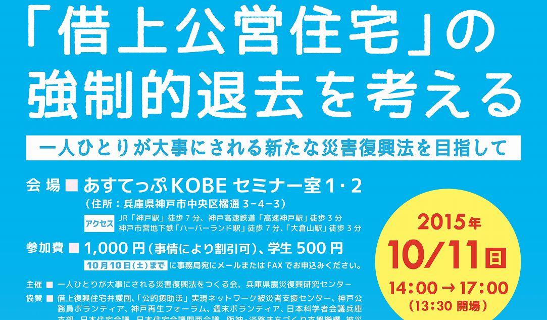 s-20151011_kobe_sympo