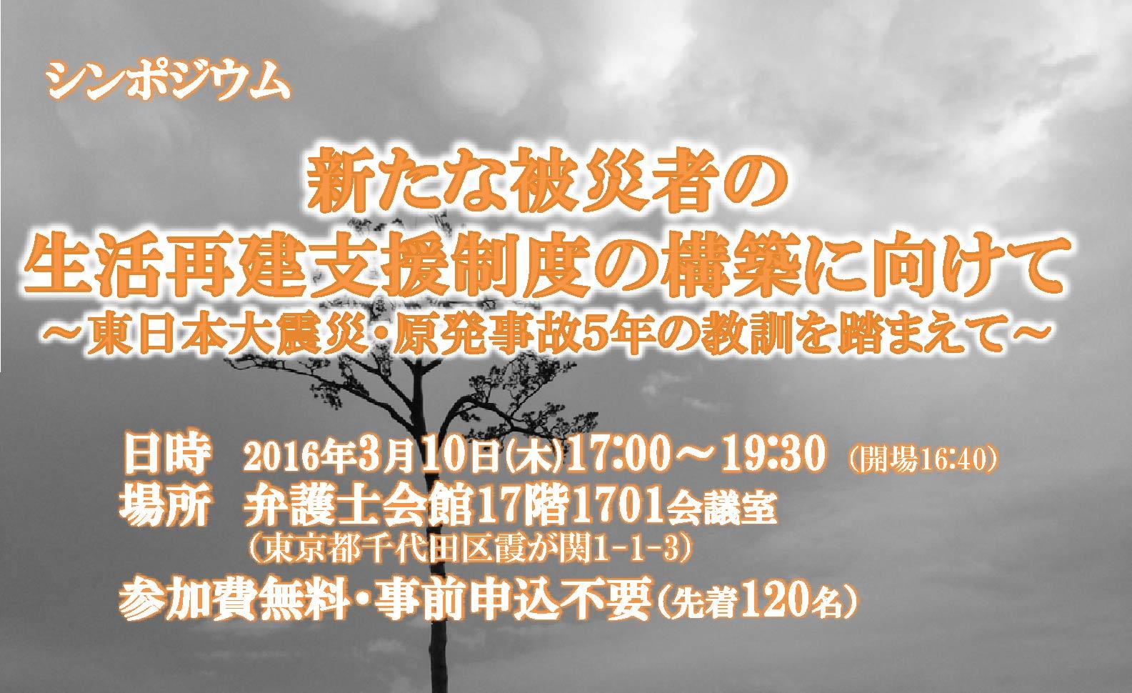20160310_sympotop